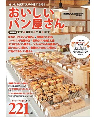 おいしいパン屋さん 首都圏版 (ぴあMOOK) ムック – 2012/2/28