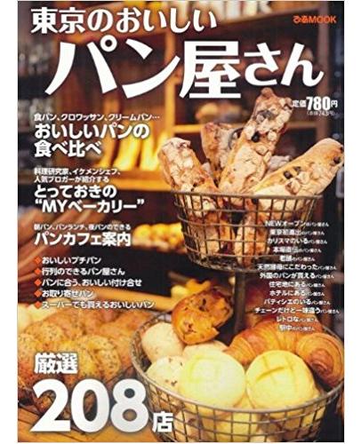東京のおいしいパン屋さん (ぴあMOOK) ムック