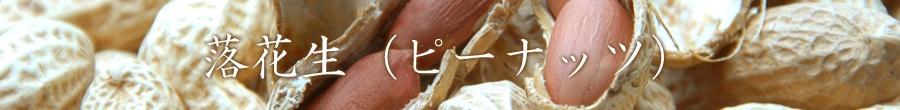 落花生(ピーナッツ)
