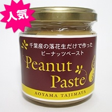ピーナッツペースト(加糖・粒入り)