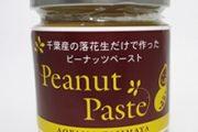 ピーナッツペースト(無糖)