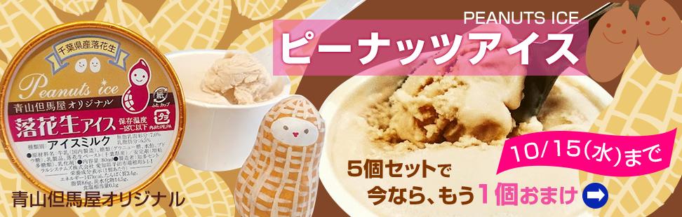 ピーナッツアイスクリーム